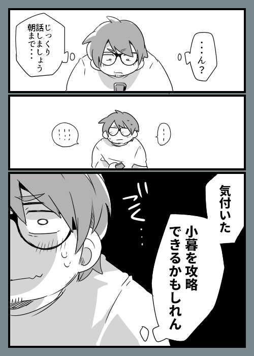⑰決戦前夜・・・?