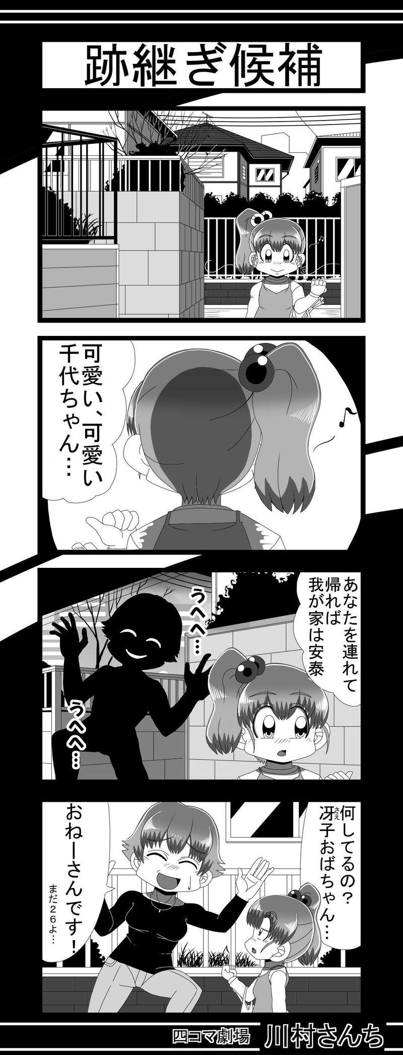 川村さんち 第175話