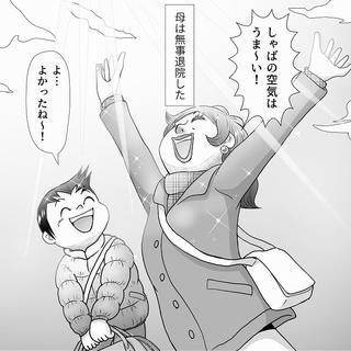 小田真嘉物語 第十二話