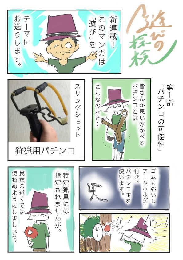遊びの探検 総集編