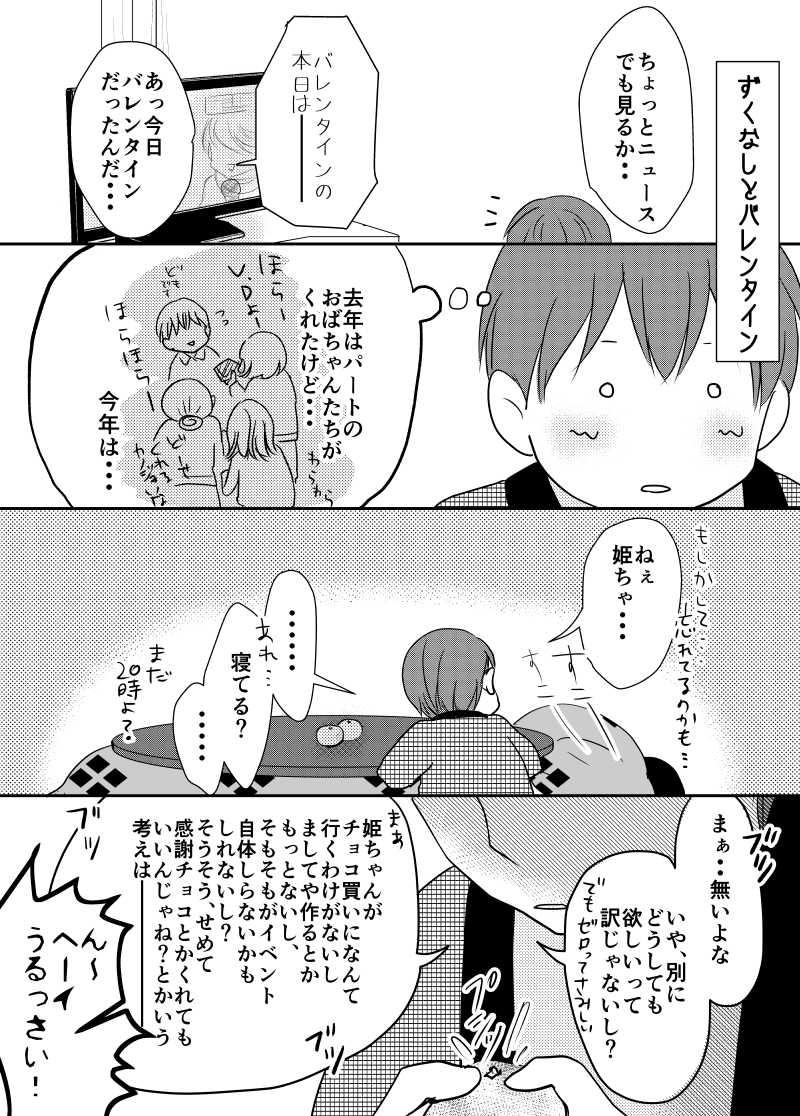 ずくなし姫の小ネタ集②