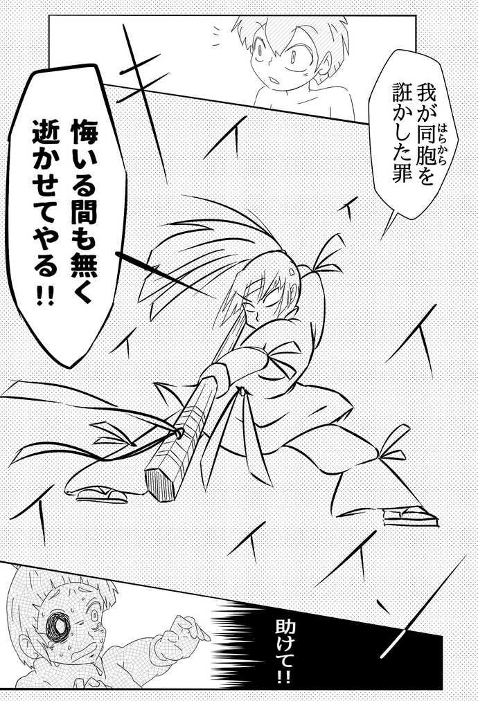 2話 三吉霊神