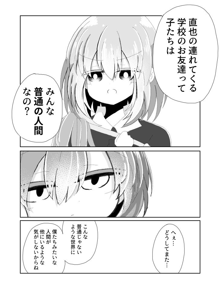 全世界折坂ワールド(仮)18話