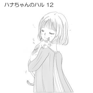 ハナちゃんのハル 12
