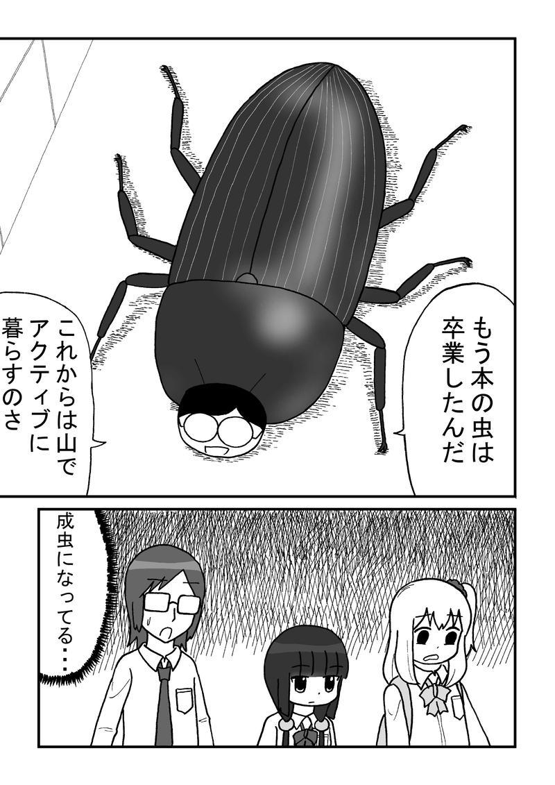 第11話 本の虫