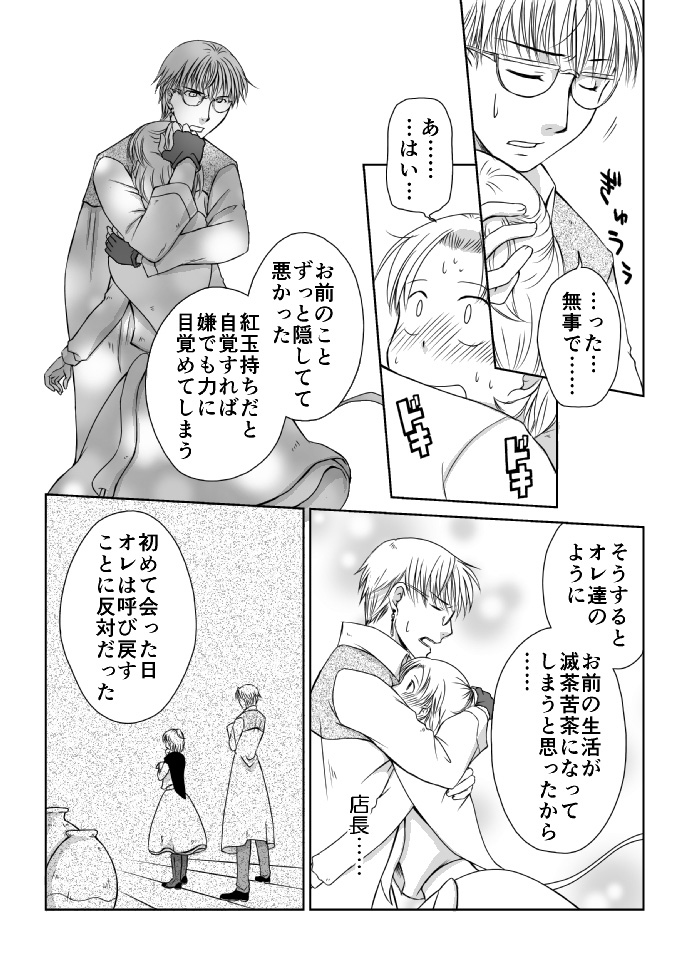 11話「目覚め・後編」