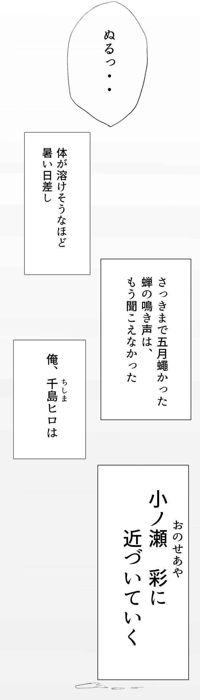 1話 小ノ瀬 彩