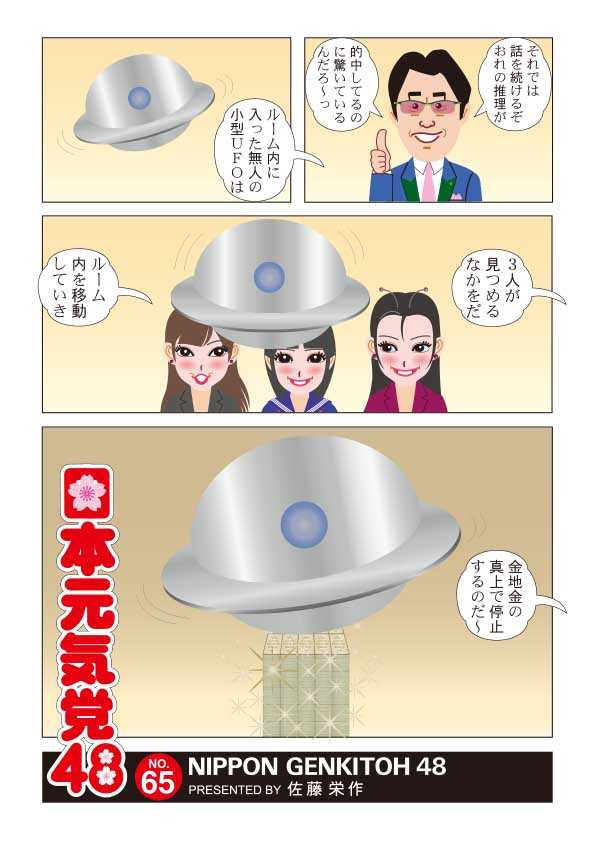 日本元気党48/第65章