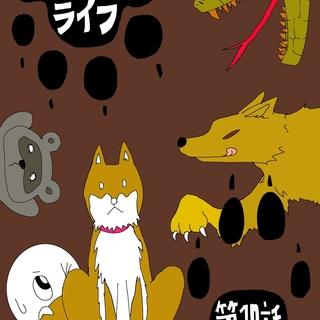 第10話 動物霊