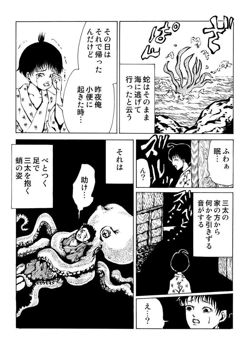 第四十六夜:七本足の蛸の話