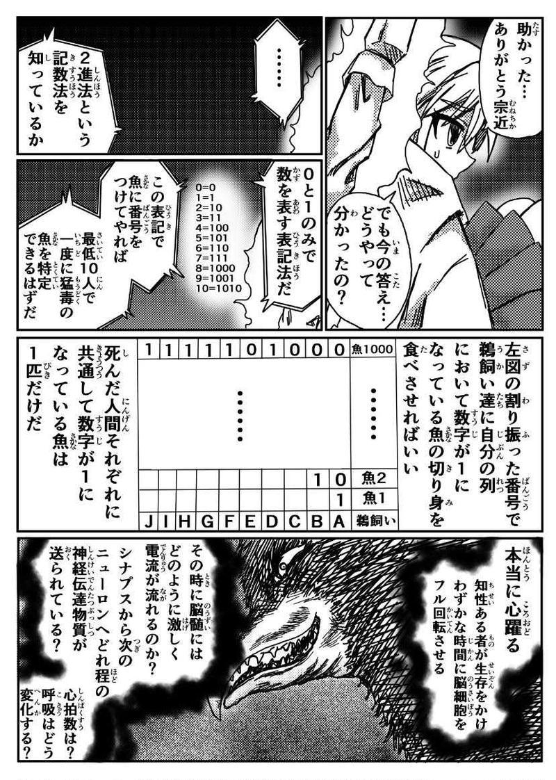 紗都迦巡礼譚 第8話
