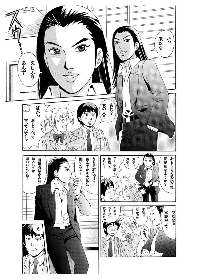 ファースト・メモリー第5話