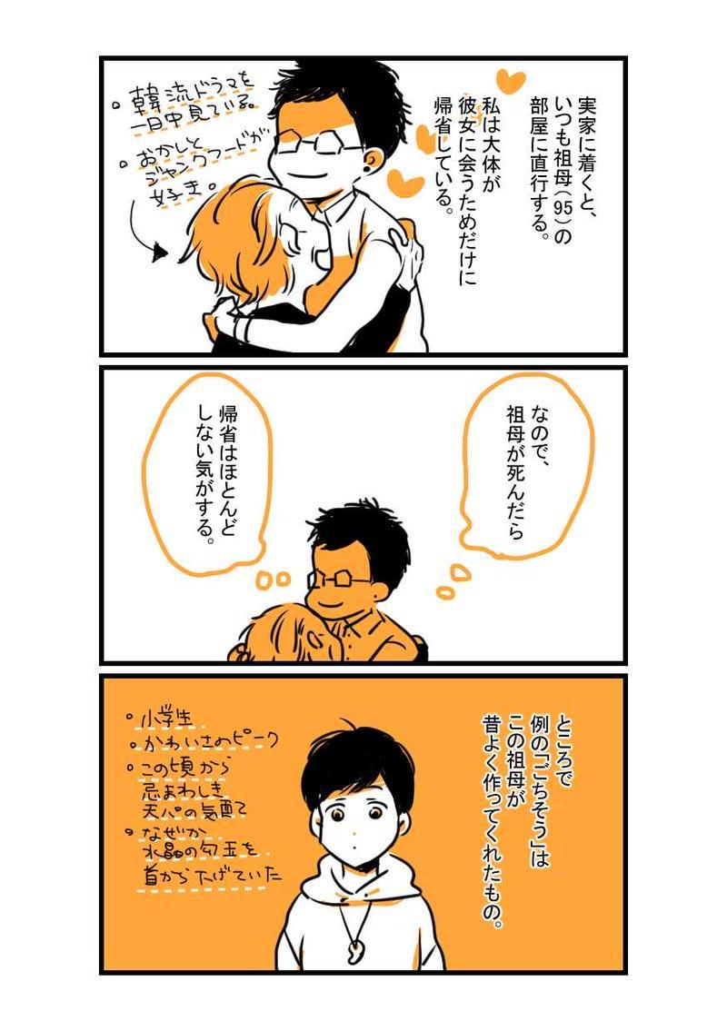 『うちのごちそう』杏