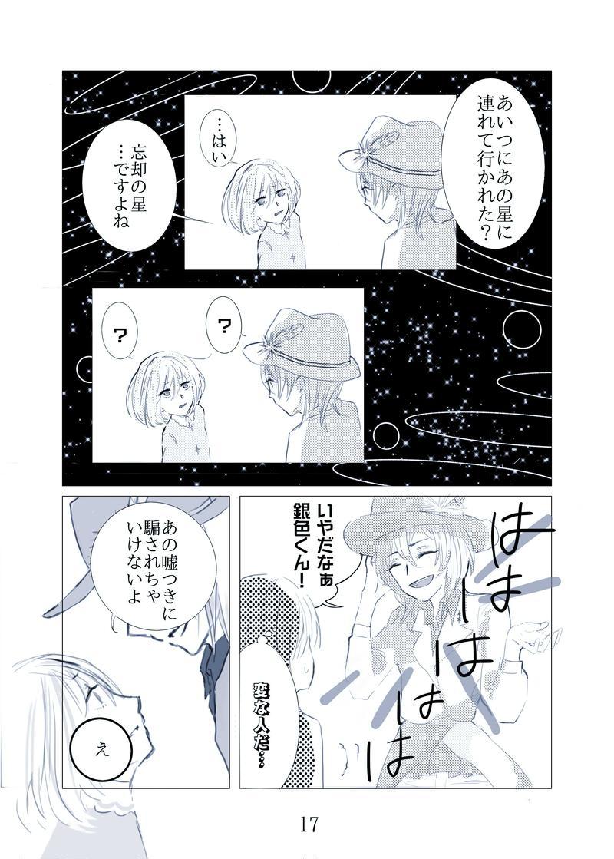 01 忘却の星