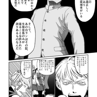 アズマ精進シマス1-3
