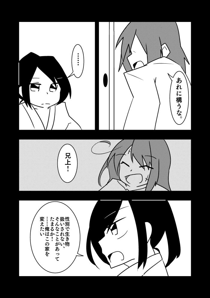 【mission.7】時雨の過去(前編)