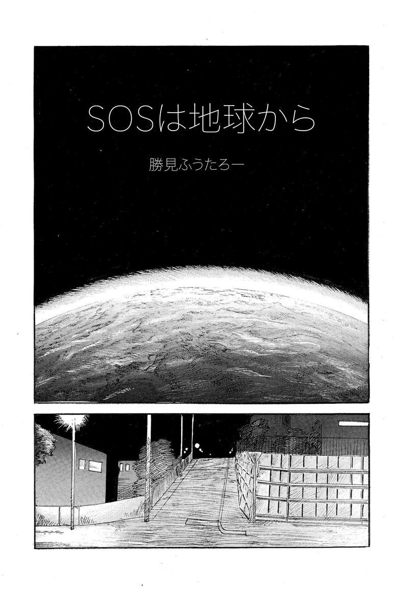 「SOSは地球から」前編