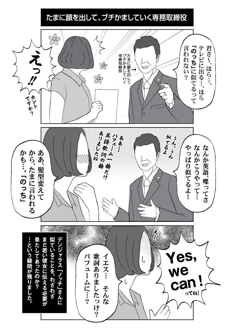 会社員 玖島川の日常 27