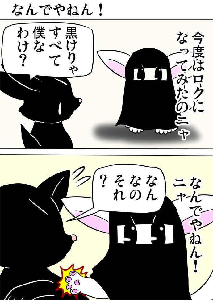 ミーのおもちゃ箱370話