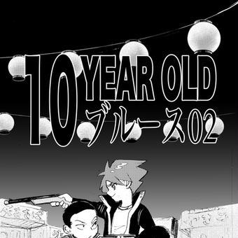 10ブル、もしくは10YOB(2)