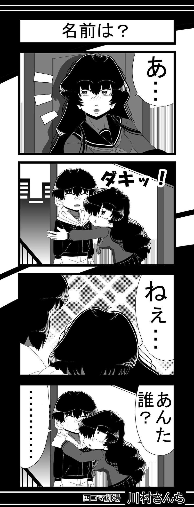 川村さんち 第182話