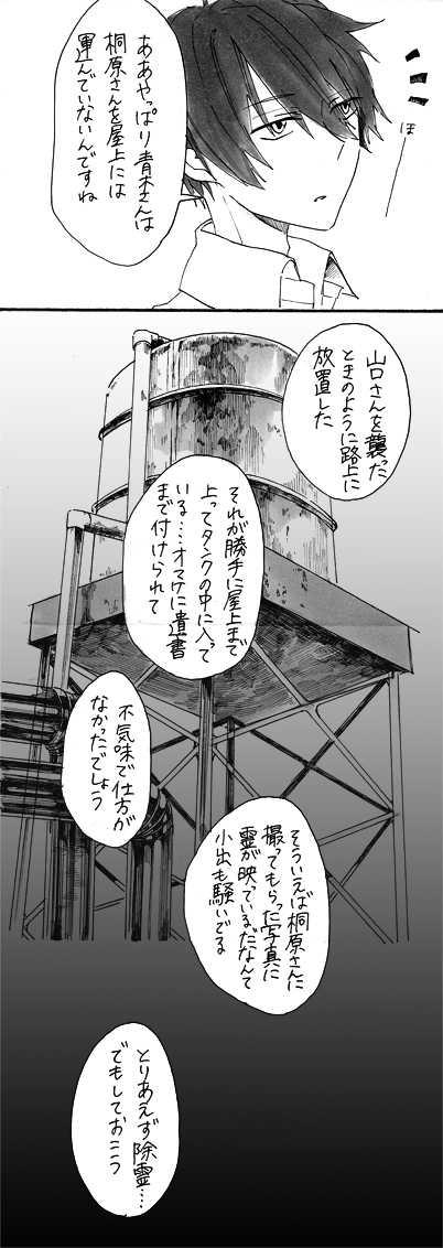 屋上へ行く:第32話『真相』②