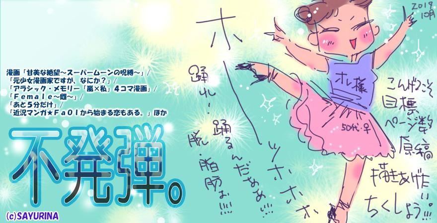 自画像(近況)/2019-10-03-illustration