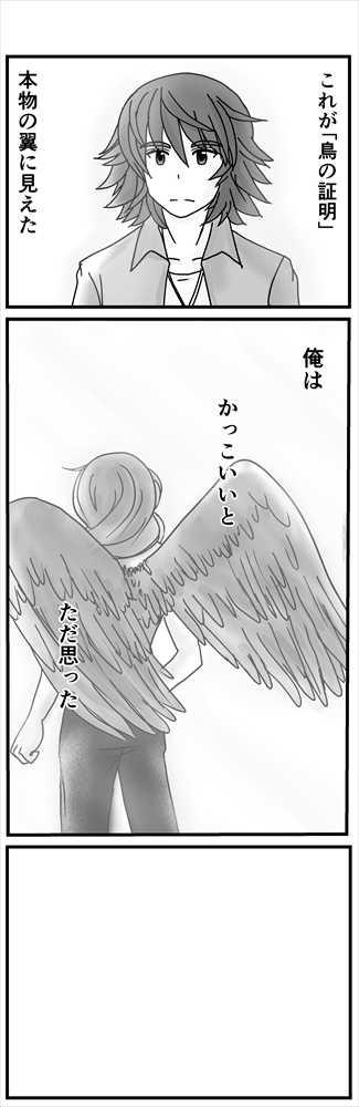 白い翼と黒い翼④