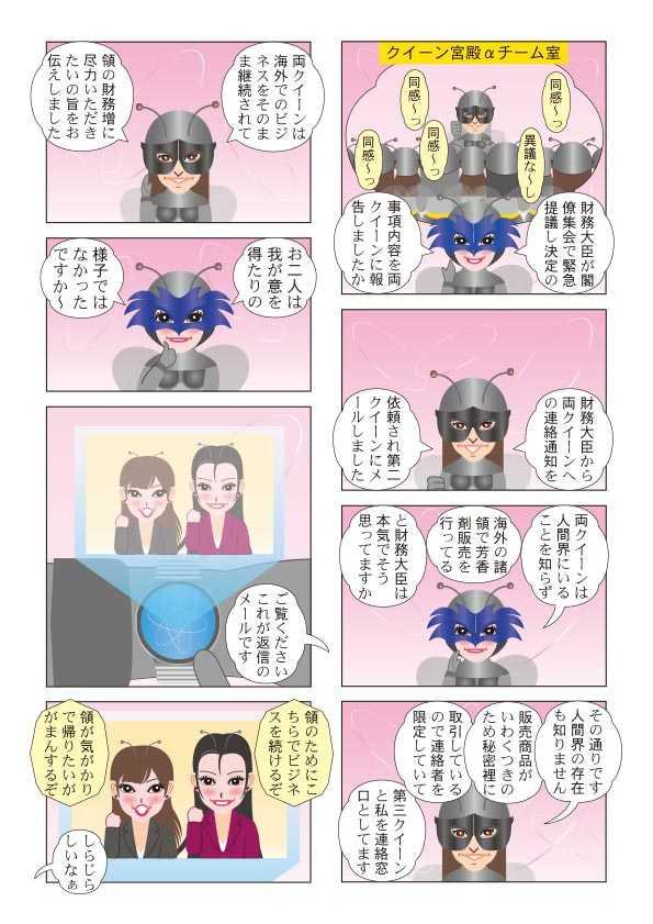 日本元気党48/第55章