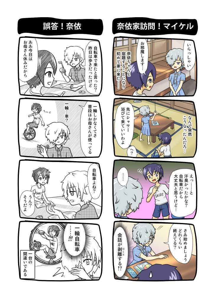 番外4コマ集20 夏休み末編