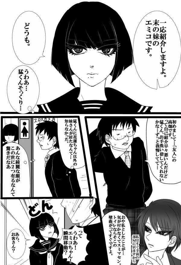第19話・七代エミコ
