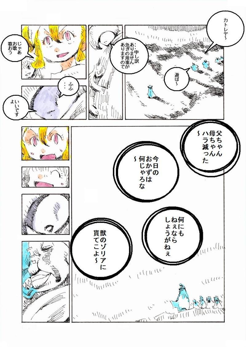 ギフトショコラ【ワービースト】