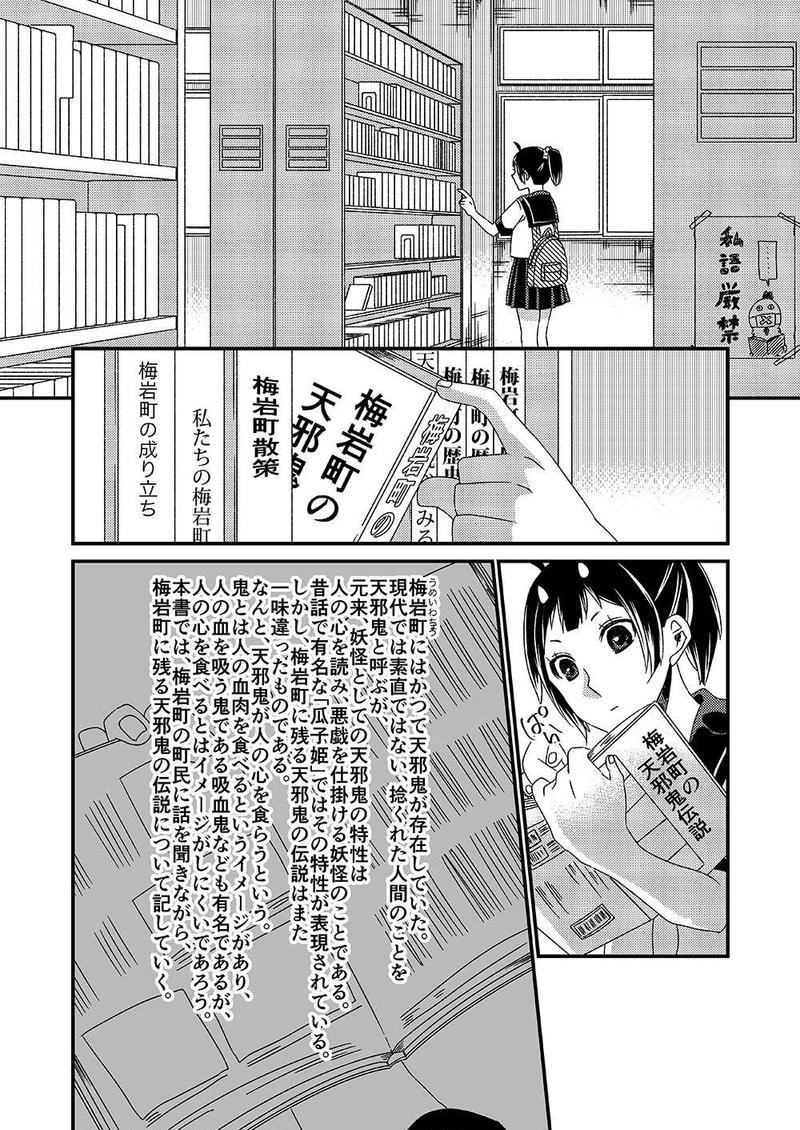 鬼と私の青春奇譚 第4話