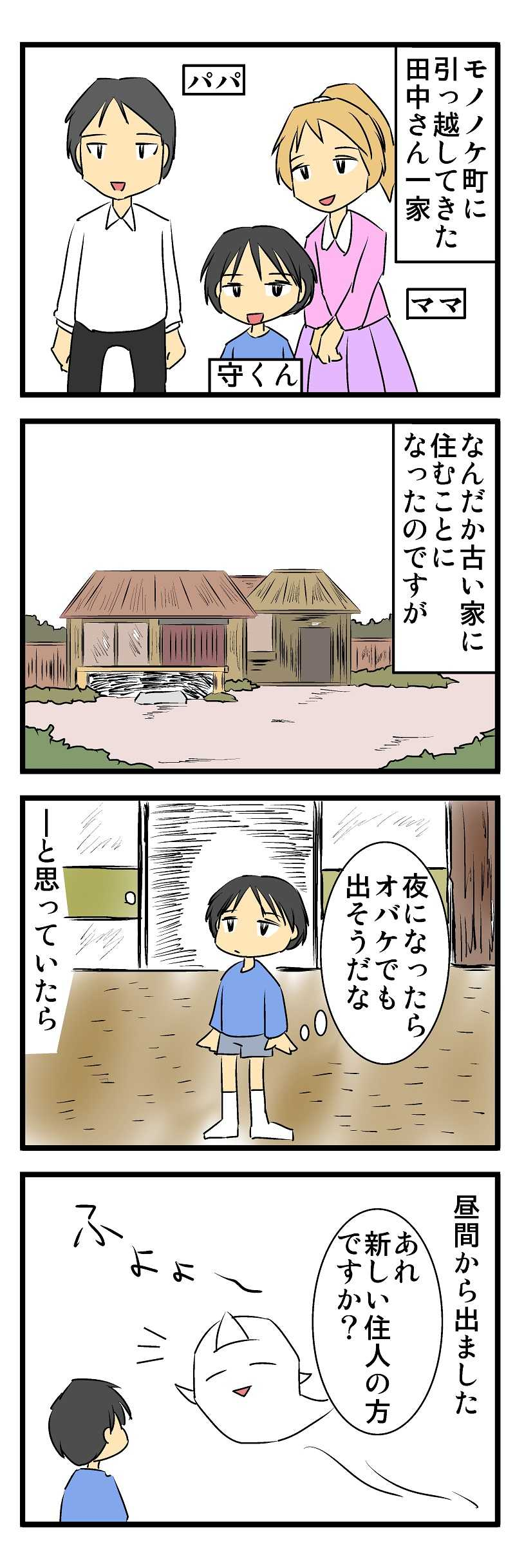 オバケのいる家