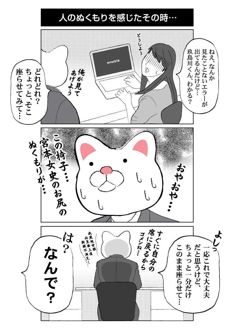 会社員 玖島川の日常 30