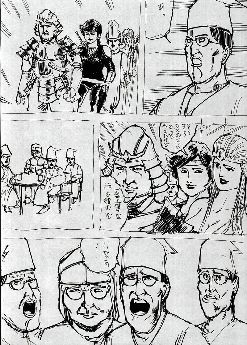 戦士と三人の魔法使い