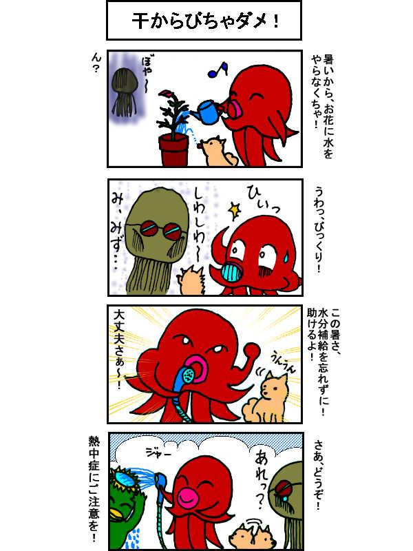 海の生き物的「宇宙人」! その5