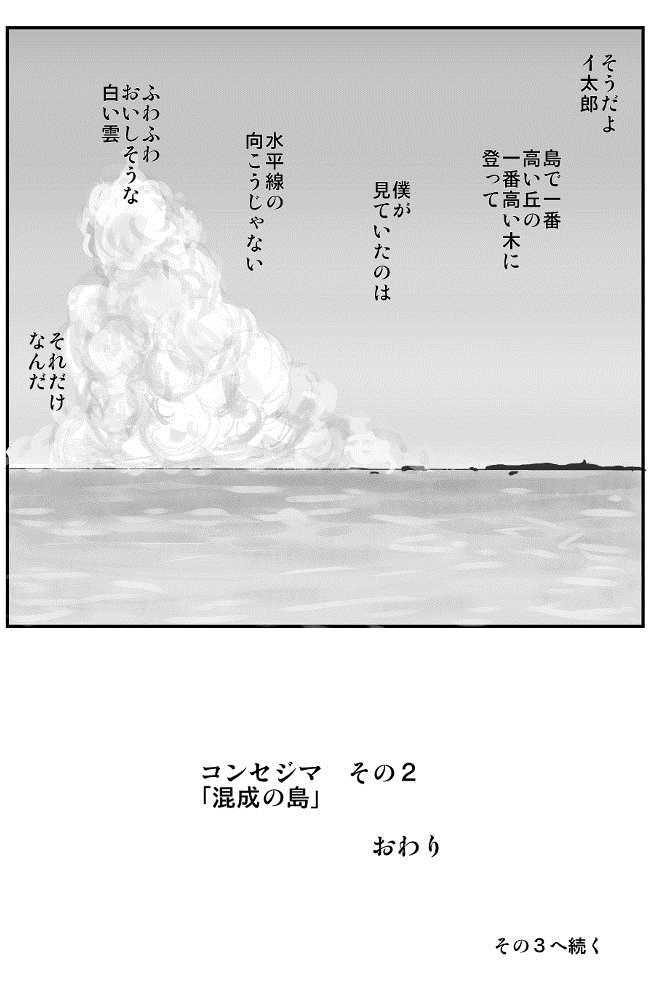 その2・混成の島 雲と水平線