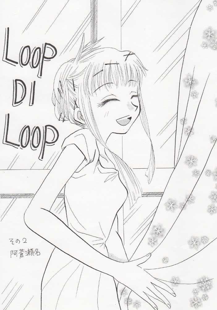 LOOP DI LOOP その2