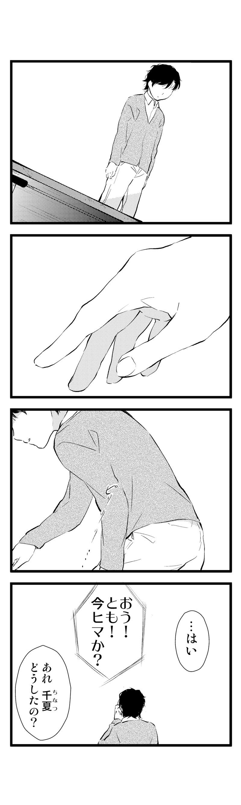 19話「手を伸ばしても」