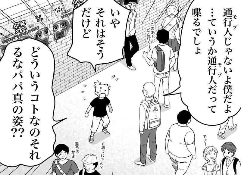 尾根井さんの様子が変?⑧