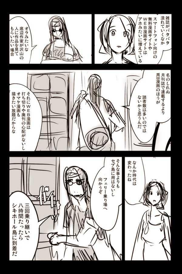 【17話】祝!単行本化決定【機械人形ナナミちゃん】