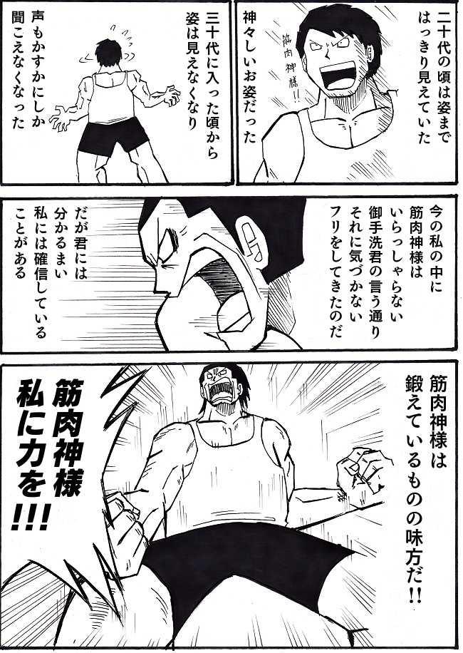 テレパシーvs筋肉神 2