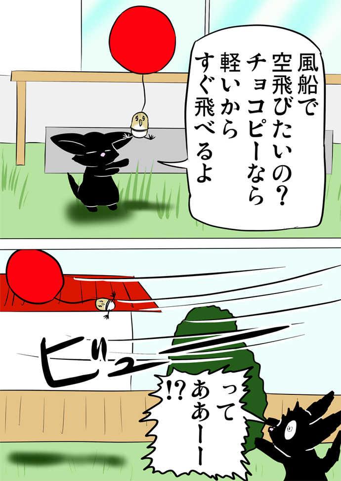 ミーのおもちゃ箱502話