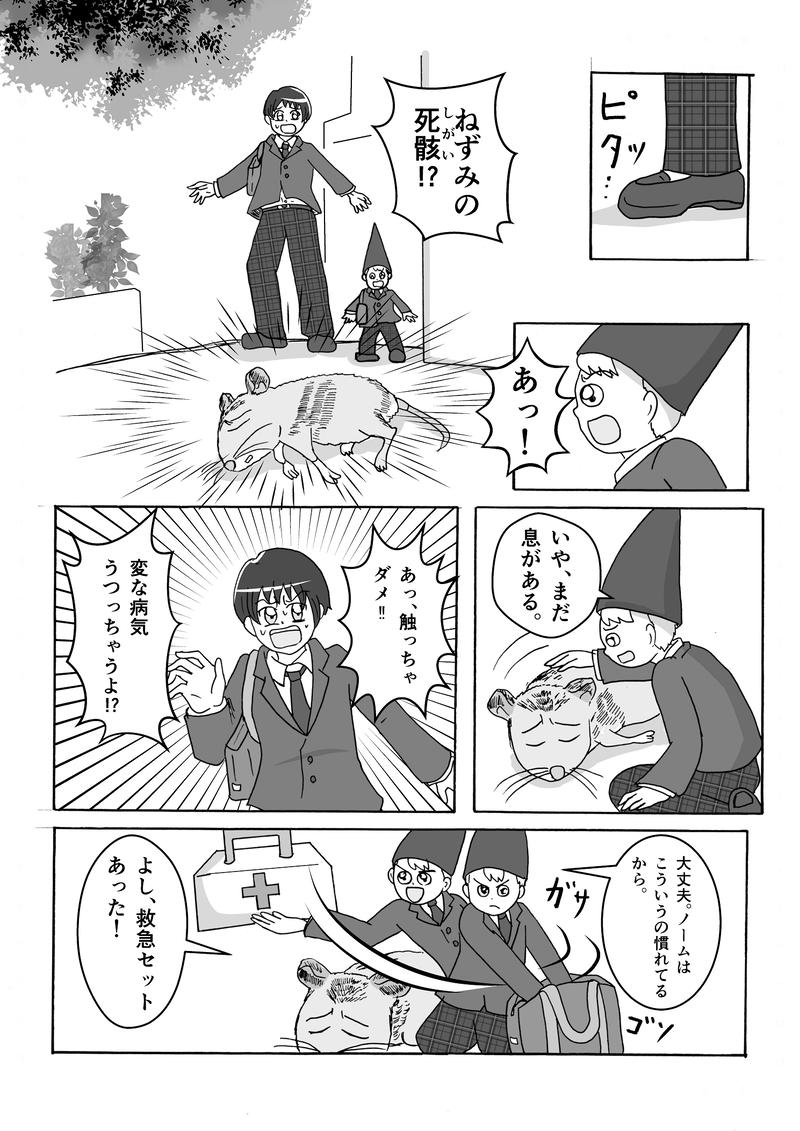 第二話 菩薩(ぼさつ)すぎだよノム雄くん