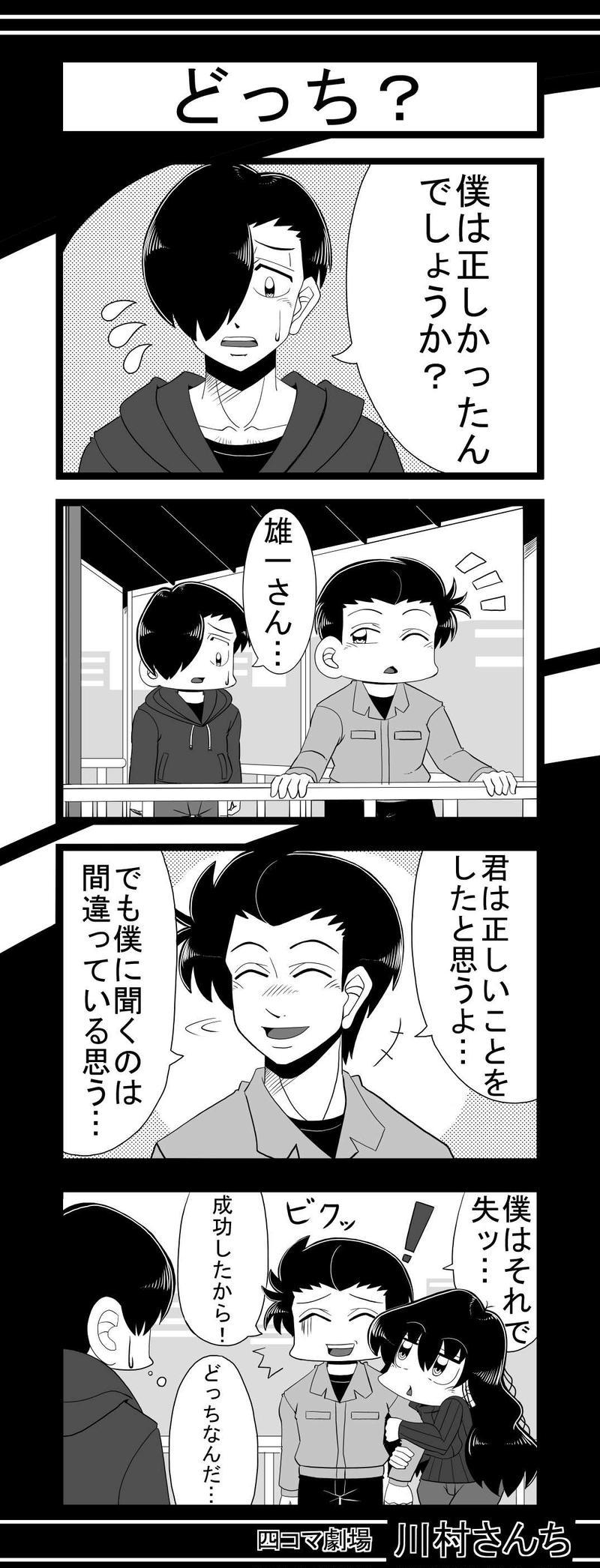 川村さんち 第137話