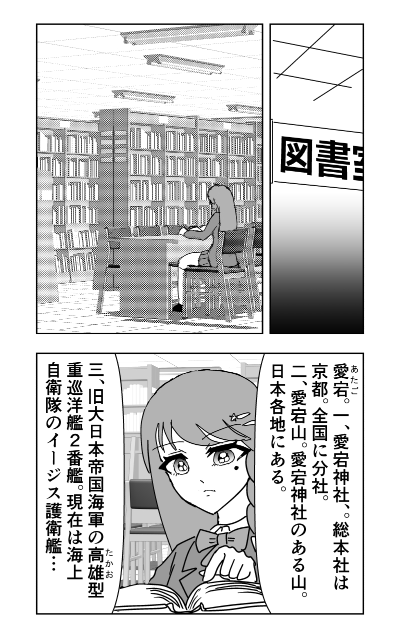 ミラージュ・ロード ー幻影の支配者ー 第2話
