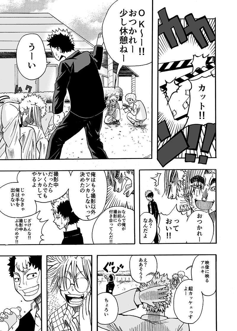 アクション・ラモン! #5
