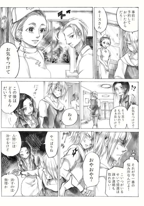 Act.2 狐の嫁入り(前)