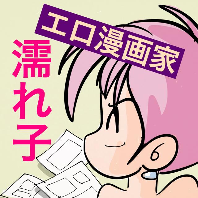 エロ漫画家 濡れ子